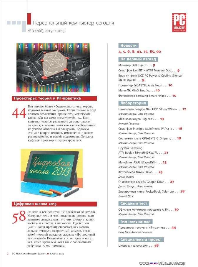 PC Magazine №8