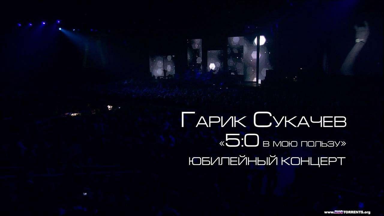 Юбилейный Концерт Гарика Сукачева «5:0 В мою пользу!»