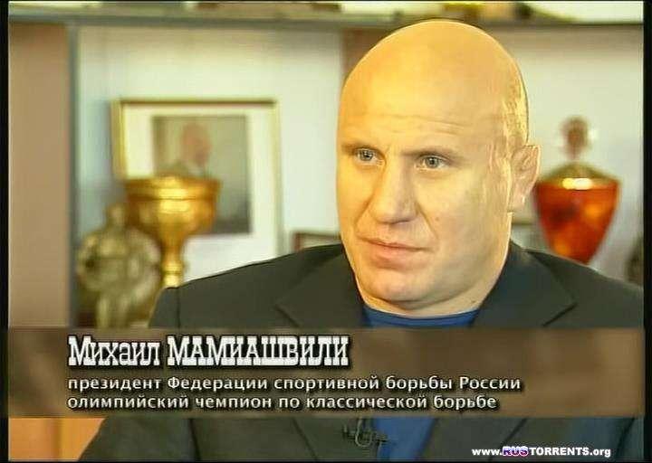 Иван Поддубный: Трагедия силача | SATRip