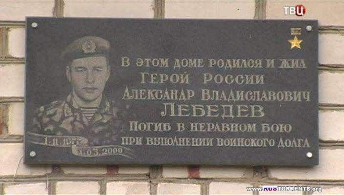 Специальный репортаж. Приштинский бросок | WEBRip