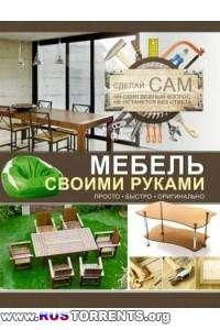 Мебель своими руками | PDF