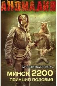 Серия - А.Н.О.М.А.Л.И.Я. [9 книг] | FB2
