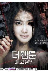 Убийственная мультипликация | BDRip 1080p