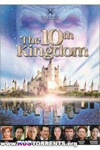 Десятое королевство  (5 серий из 5)