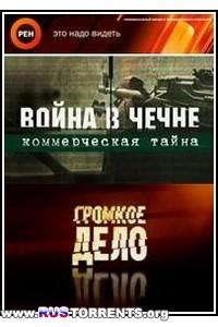 Громкое дело: Война в Чечне-коммерческая тайна | SatRip