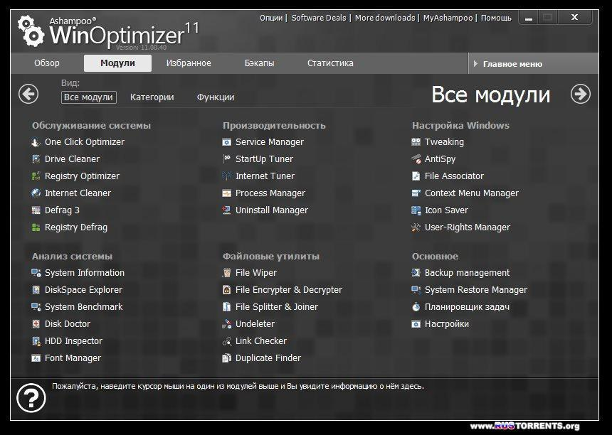 Ashampoo WinOptimizer 12.00.20 | PC | RePack by D!akov