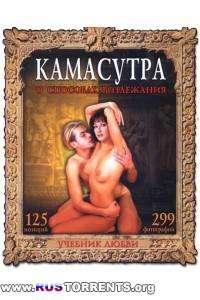 Камасутра - Учебник любви . О способах возлежания