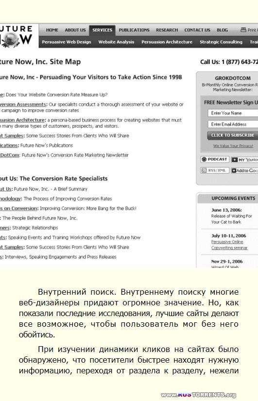 Добавьте в корзину. Ключевые принципы повышения конверсии веб-сайта