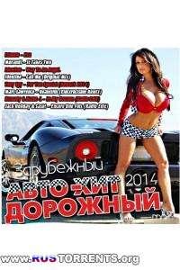 Сборник - Авто-Хит Дорожный. Зарубежный | MP3