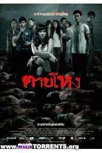 Погибшие жестокой смертью | DVDRip | L1