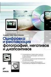 Андреас Хайн, Томас Ширмер | Оцифровка и реставрация фотографий, негативов и диапозитивов | PDF