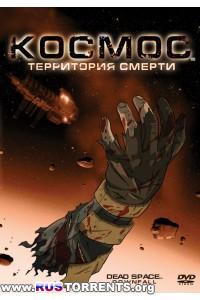 Космос: Территория смерти | BDRip 1080p