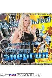 Сборник - Музыкальная энергия летних хитов | MP3