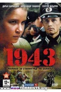 1943 [01-16 из 16] | DVDRip