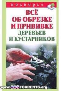 В. В. Горбунов | Все об обрезке и прививке деревьев и кустарников