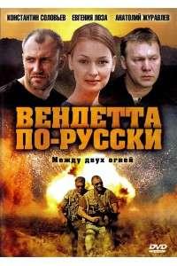 Вендетта по-русски [01-08 серии из 08] | DVDRip