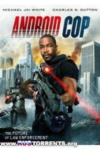 Андроид-полицейский | BDRip 720p | L1