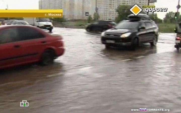 Главная дорога (Эфир от 01.06.) | SATRip