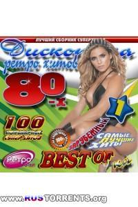Сборник - Дискотека ретро хитов 80х | MP3