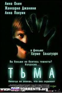 Тьма | BDRip 1080p
