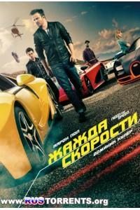 Need for Speed: Жажда скорости | BDRemux 1080p | Лицензия