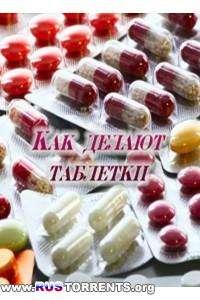 Как делают таблетки   SATRip