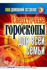 Хворостухина С. Сверхточные гороскопы для всей семьи