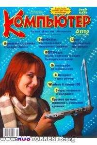 Компьютер №7-8