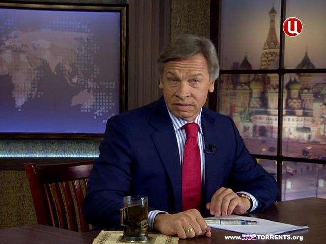 Постскриптум с Алексеем Пушковым (Эфир от 16.03. 2013) | SATRip