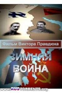 Зимняя война [01-08 из 08] | DVDRip