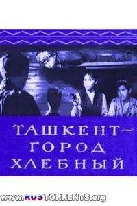 Ташкент - город хлебный | TVRip