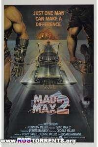 Безумный Макс 2: Воин дороги | BDRip 720p