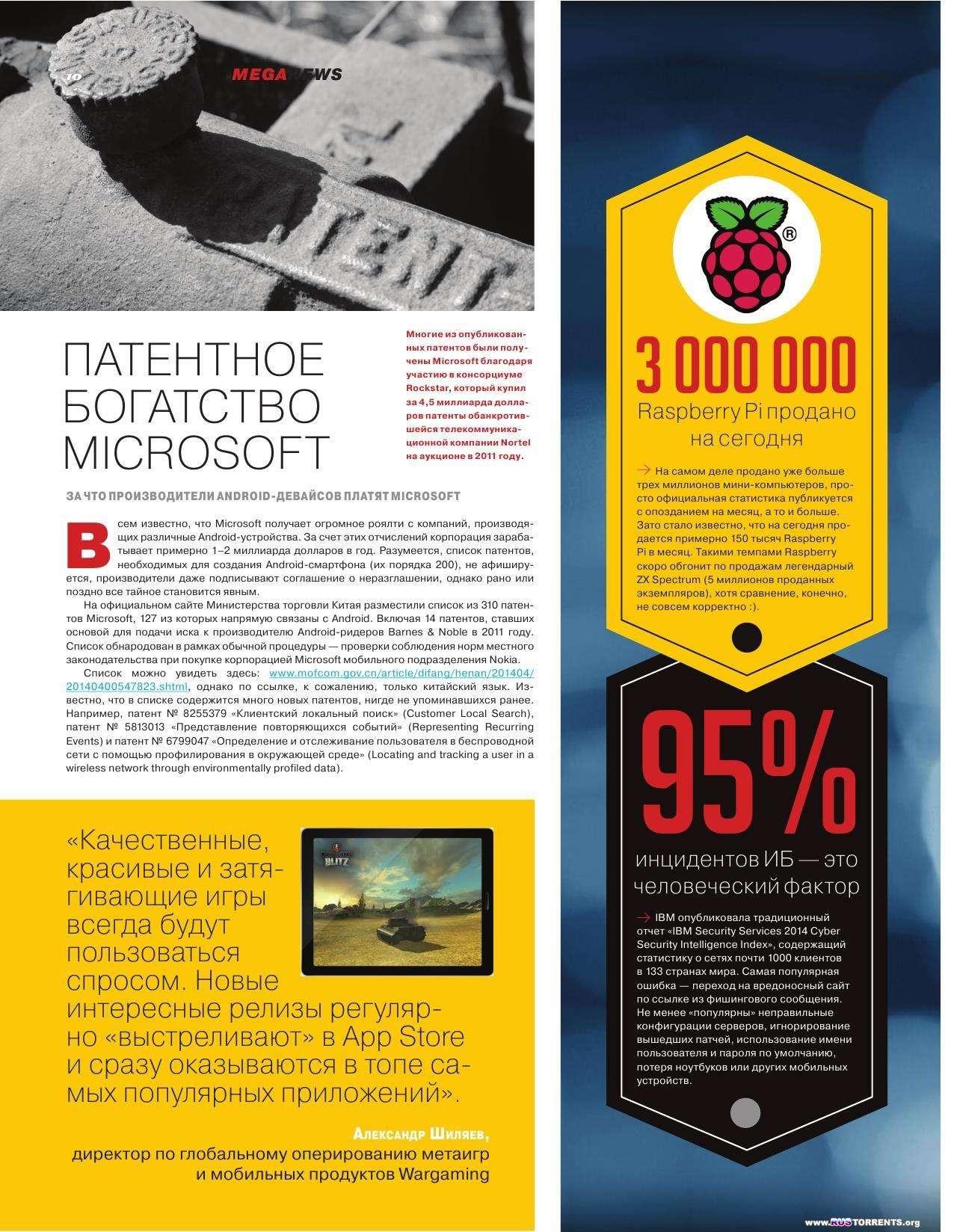 Хакер №8 [Август 2014] | PDF
