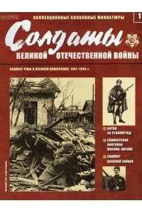 Солдаты Великой Отечественной войны. 52 выпуска + спецвыпуск | PDF