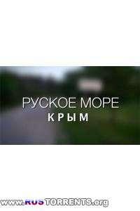 Крым. РУСкое море (Часть 2) | HDRip-AVC 720p