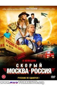Скорый «Москва-Россия»  | DVDRip | Лицензия