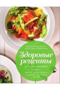 Лидия Ионова | Здоровые рецепты доктора Ионовой. Как есть, чтобы похудеть и сохранить стройность навсегда | PDF