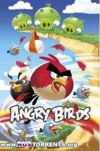 Злые птички [01-52 из 52] | WEB-DL 720p | P1