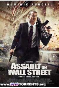 Нападение на Уолл-стрит | BDRip 1080p | Лицензия