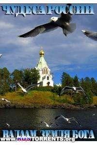 Чудеса России: Валаам. Земля Бога | HDTVRip