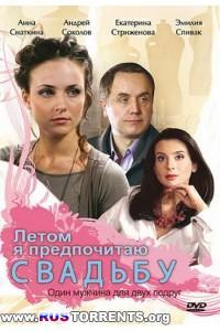 Летом я предпочитаю свадьбу | DVDRip