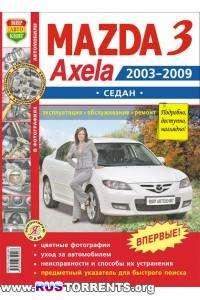 Mazda 3 Axela (2003-2009) седан. Эксплуатация, обслуживание, ремонт