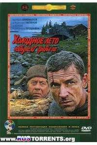 Холодное лето пятьдесят третьего   DVDRip   Реставрация