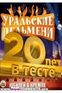 Уральские пельмени. 20 лет в тесте (часть 1) | WEBRip-AVC