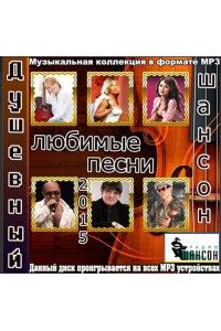 Сборник - Душевный Шансон. Любимые песни | MP3