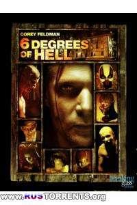 Шесть ступеней ада | DVDRip