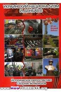 Украинский национализм и Донбасс. Историческая ретроспектива