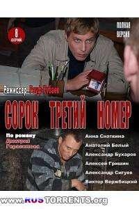 Сорок третий номер | серия 01-11 из 11 | DVDRip