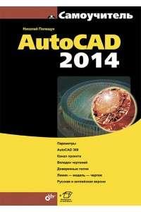 Николай Полещук | Самоучитель AutoCAD 2014 + CD | PDF