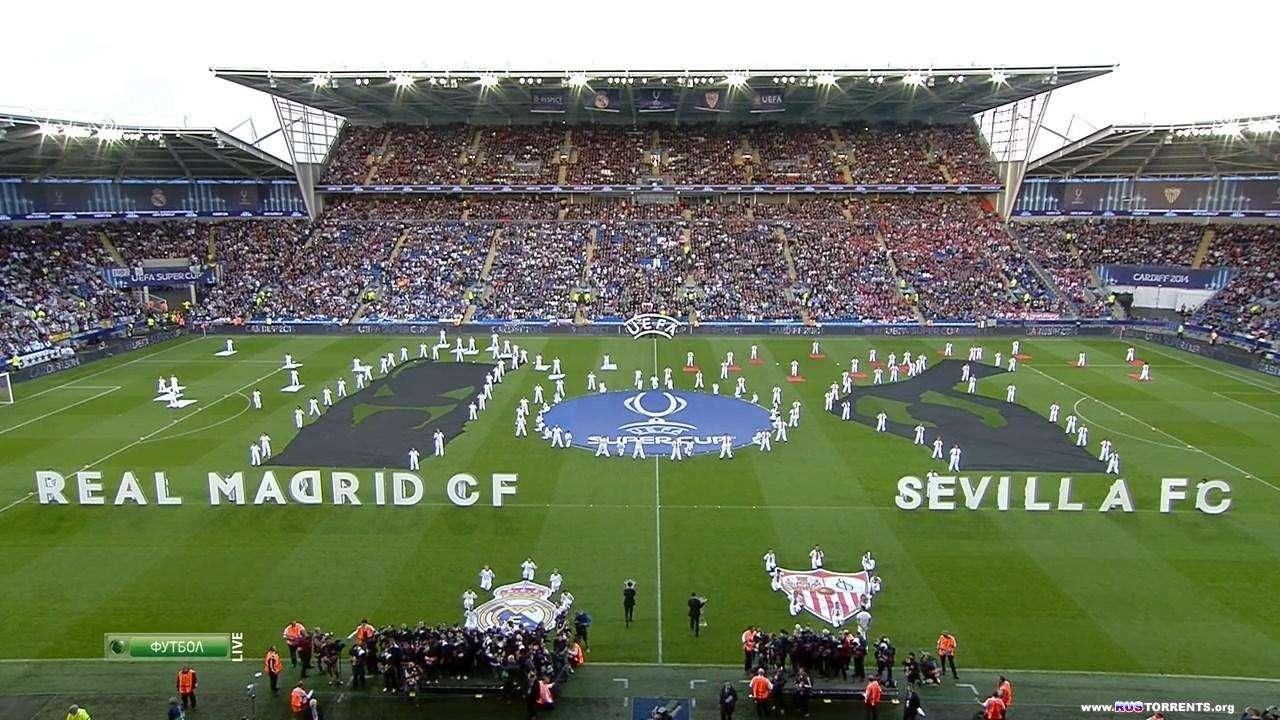 Футбол. Суперкубок Европы 2014. Реал Мадрид (Испания) — Севилья (Испания) [НТВ+] [12.08] | HDTVRip 720р | 50 FPS